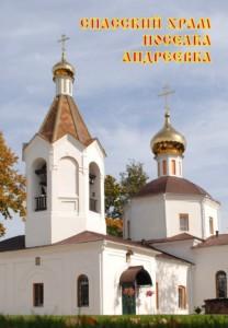 книга о храме.